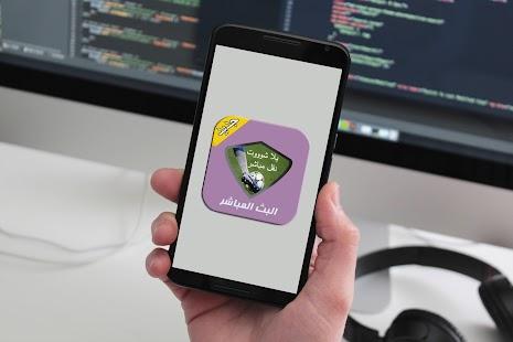 App بث مباشر للمباريات joke APK for Kindle