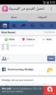 App تحميل الفيديو من الفيسبوك APK for Windows Phone
