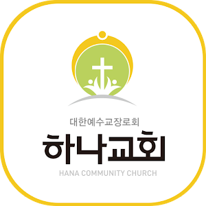 Download 하나교회 For PC Windows and Mac
