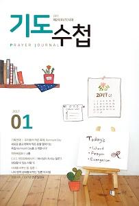 2017년 1월 기도수첩 이미지[3]