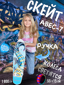 Cкейт, серии LIKE GOODS, LG-12992