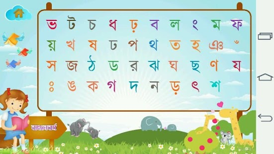 bangla to bangla dictionary free download apk