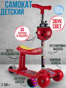 """Самокат, серии """"Город игр"""", LG-13205"""