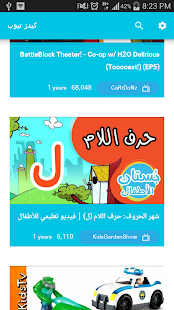 Free كيدز تيوب APK for Windows 8