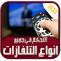 App تحكم في اي تلفاز عن بعد Prank APK for Kindle