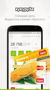 App Кукуруза APK for Windows Phone