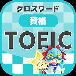 [TOEIC/資格]英語 クロスワード 無料勉強パズルゲーム for PC-Windows 7,8,10 and Mac