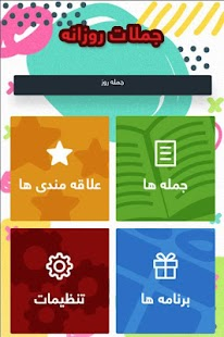 جملات روزانه - screenshot