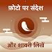 Hindi Messages Shayari - Sandesh SMS Collection Icon