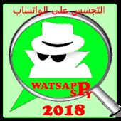 التجسس على الواتساب 2018