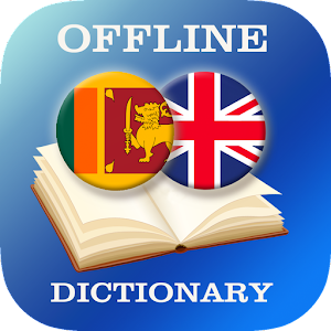 Tamil-English Dictionary - Average rating 4.280