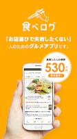 Screenshot of 食べログ‐口コミとランキングからランチを探せるグルメアプリ!