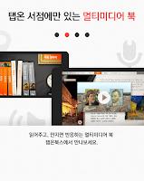 Screenshot of 탭온북스 전자책 TABONBOOKS eBOOK