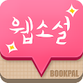 Download 판타지n로맨스 북팔 웹소설 시즌 2.5 APK for Android Kitkat