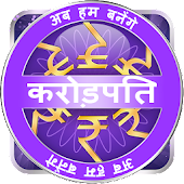 Game KBC - Hindi 2016 APK for Windows Phone
