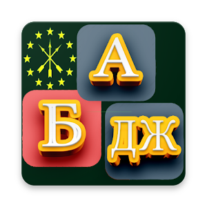 Download Adigebze Alphabet For Kids For PC Windows and Mac