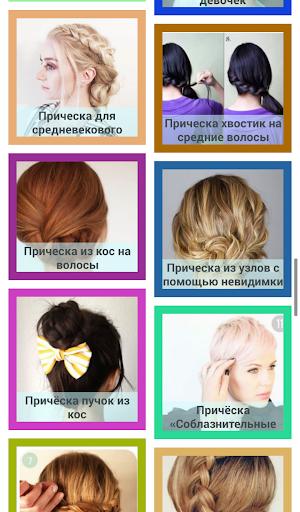 Клёвые причёски для коротких волос