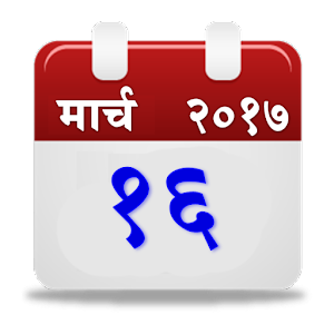 Download Hindi Calendar: 2017 For PC Windows and Mac