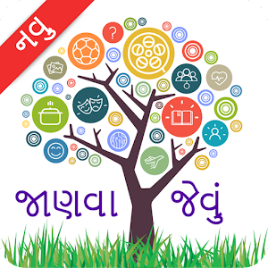 Janva Jevu In Gujarati (New)