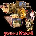 Gujarat na jilla APK for Bluestacks