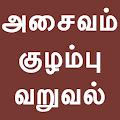 Tamil Kuzhambu Varuval Recipes APK for Bluestacks