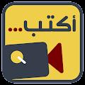 App التعديل و الكتابة على الفيديو APK for Kindle