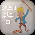 Download تاكلي الجاج اه! APK to PC
