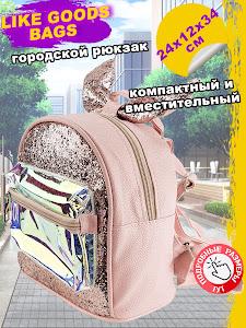 """Рюкзак серии """"Like Goods"""", D0002/11412"""