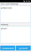 Screenshot of Russian Georgian Translator