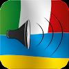 Italian / Ukrainian phrasebook