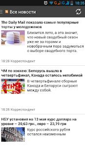 App UA News. Новости Украины apk for kindle fire