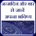 Janmdin se jaane bhavishya APK for Bluestacks