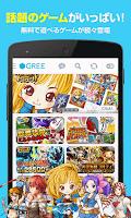 Screenshot of GREE (グリー)