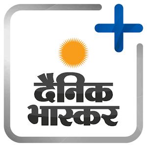 Dainik Bhaskar - Hindi News App For PC (Windows & MAC)