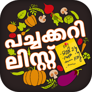 Download പച്ചക്കറി ലിസ്റ്റ് (Grocery List Malayalam) For PC Windows and Mac