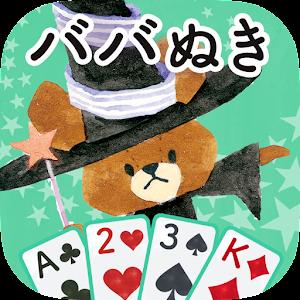 くまのがっこう ババぬき【公式アプリ】無料トランプゲーム