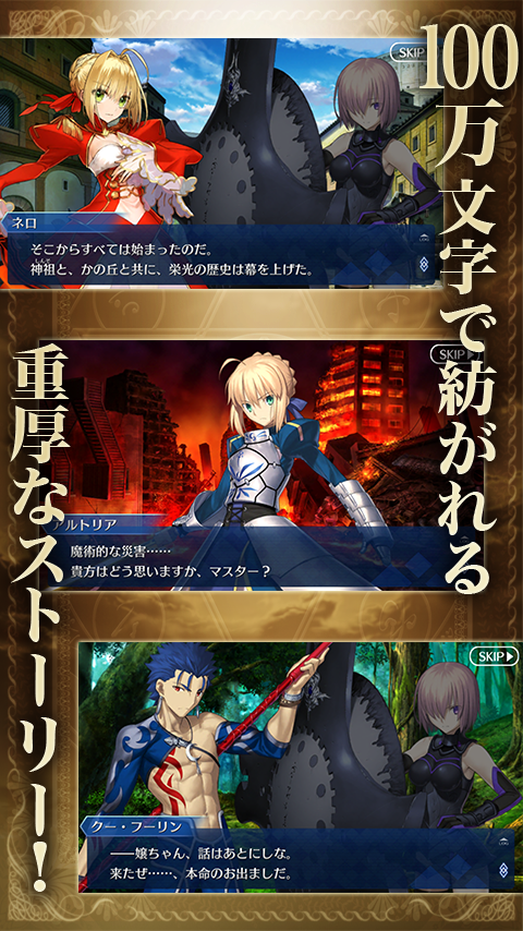 Fate/Grand Order Screenshot 1