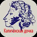 А.С. Пушкин Капитанская дочка APK for Bluestacks
