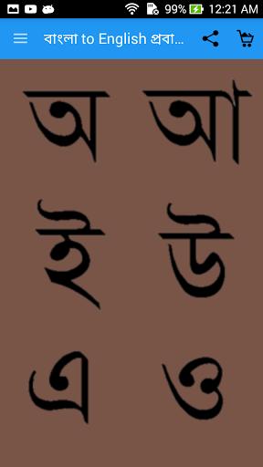 Bangla Probad-English Proverb Screenshot