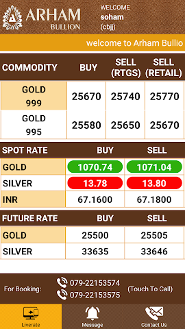 android Arham Bullion Screenshot 1