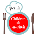 2017 Children recipe Gujarati