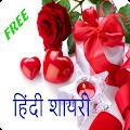 Hindi Shayari-शायरी