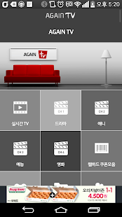 AGAIN TV - screenshot