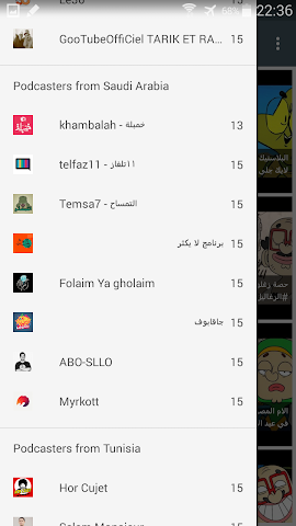 android Arabic Comedy Tube Screenshot 2
