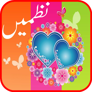 Urdu Nursery Poems