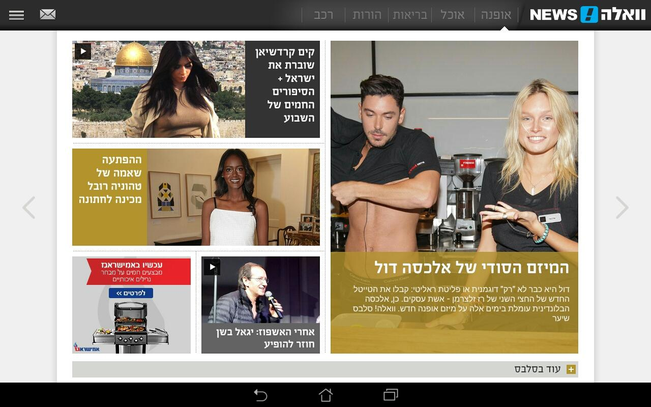 וואלה!NEWS Screenshot 10