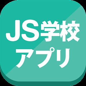 JS学校アプリ-大学や専門学校の進学アプリ