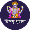 Vishnu Puran(in Hindi)