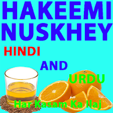 Hakeemi Nuskhe In Hindi