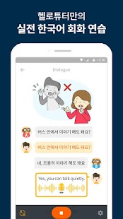 HelloTutor Korean(헬로튜터 한국어) - screenshot